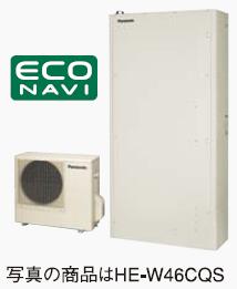 エコキュートシステムHE-W37CQS