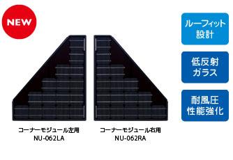 太陽電池NU-062LA/RA