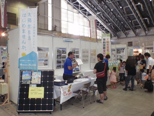 いしかわ環境フェア2012