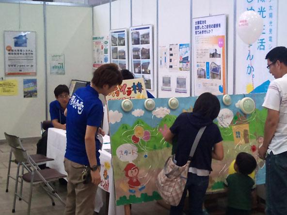 いしかわ環境フェア2011