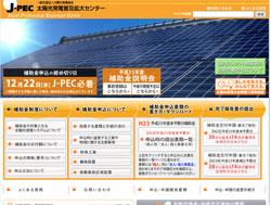 太陽光の補助金申請J-PEC
