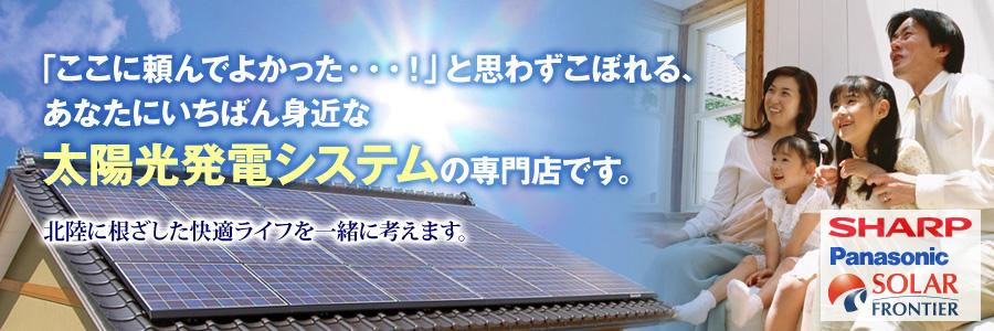 住宅用太陽光発電なら北陸で安心のシャープ太陽光発電システム特約店・株式会社 西山産業(石川県白山市)へ。