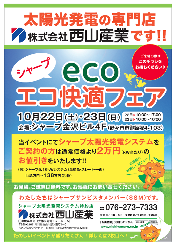 ecoエコ1.png