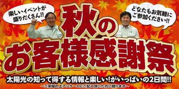 11月イベント お得情報.jpg