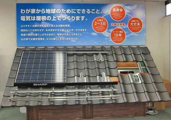 実際に屋根に乗った太陽光パネルを見れます。