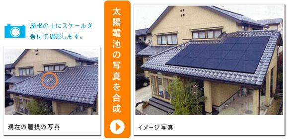 屋根の写真だけでシミュレーションできる