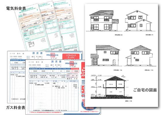 光熱費レシートや家の図面